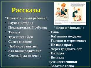 """Рассказы """"Показательный ребенок"""": Глупая история Показательный ребенок Тамар"""