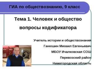 ГИА по обществознанию, 9 класс Тема 1. Человек и общество вопросы кодификатор