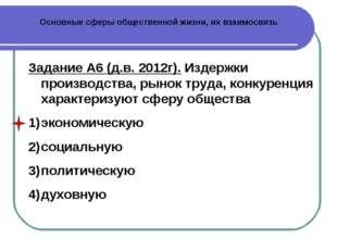 Основные сферы общественной жизни, их взаимосвязь Задание А6 (д.в. 2012г). Из
