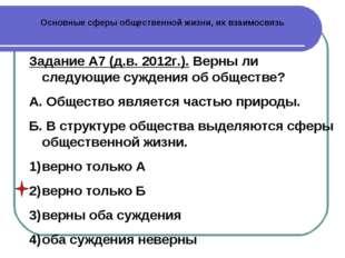 Основные сферы общественной жизни, их взаимосвязь Задание А7 (д.в. 2012г.). В