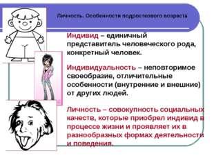 Личность. Особенности подросткового возраста Личность – совокупность социальн