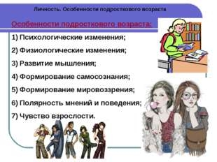 Личность. Особенности подросткового возраста Особенности подросткового возрас