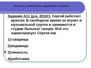 Личность. Особенности подросткового возраста Задание А11 (д.в. 2012г). Сергей