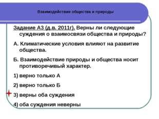 Задание А3 (д.в. 2011г). Верны ли следующие суждения о взаимосвязи общества и