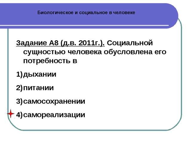 Биологическое и социальное в человеке Задание А8 (д.в. 2011г.). Социальной су...