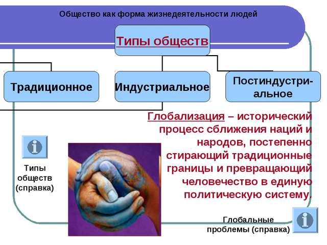 Общество как форма жизнедеятельности людей Глобализация – исторический процес...