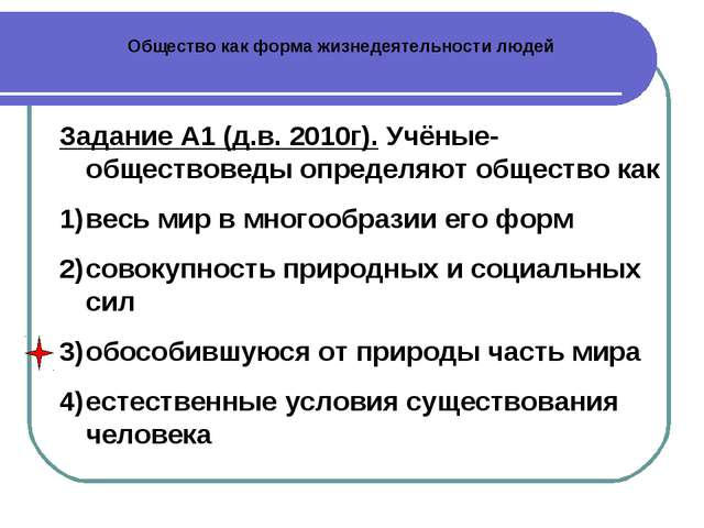 Общество как форма жизнедеятельности людей Задание А1 (д.в. 2010г). Учёные-об...