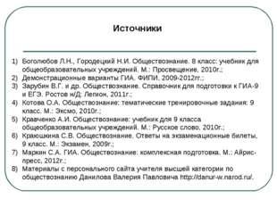 Источники Боголюбов Л.Н., Городецкий Н.И. Обществознание. 8 класс: учебник дл