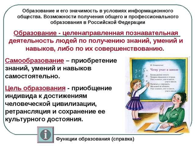 Образование и его значимость в условиях информационного общества. Возможности...