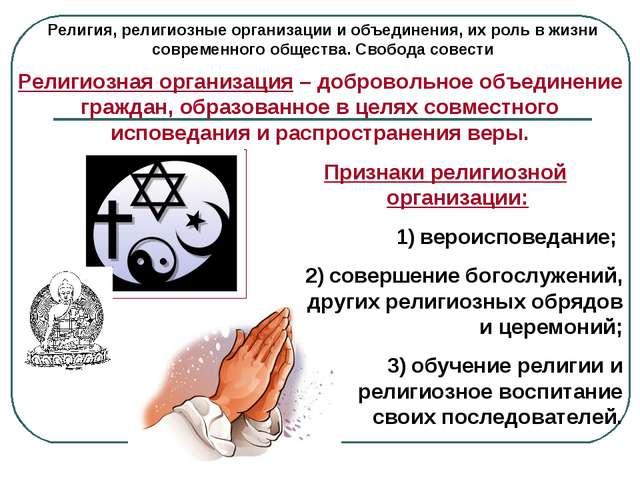 Религия, религиозные организации и объединения, их роль в жизни современного...