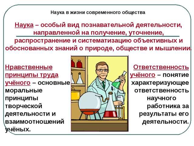 Наука в жизни современного общества Наука – особый вид познавательной деятель...