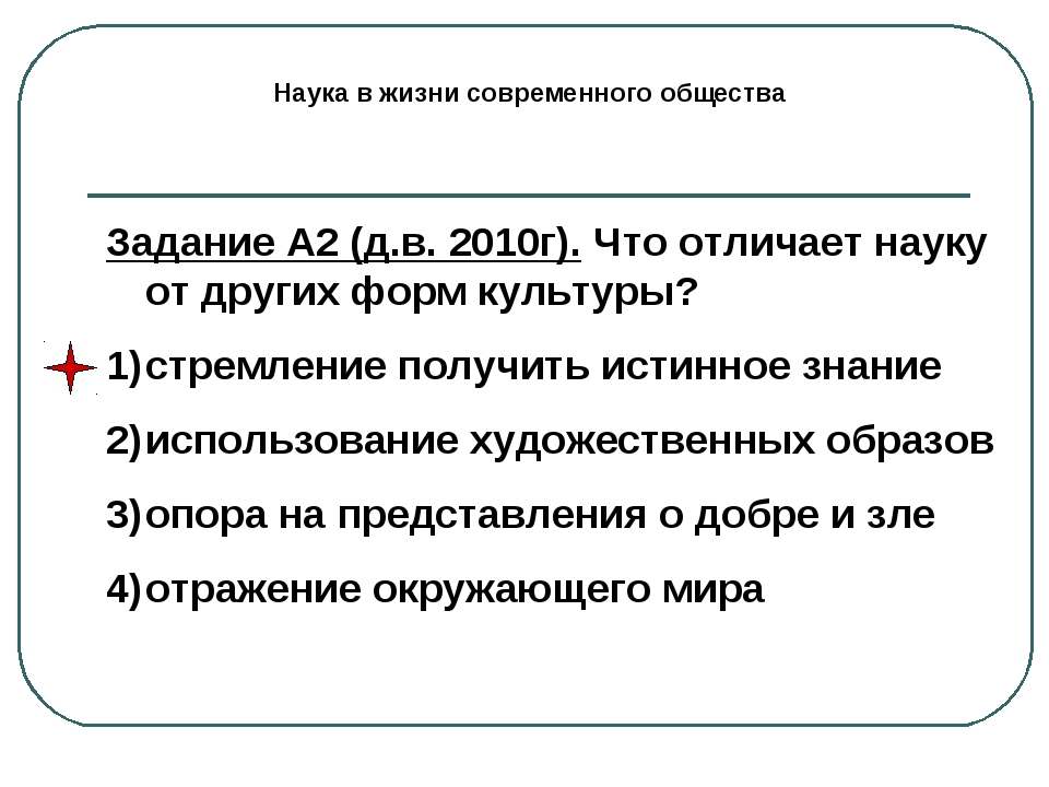 Наука в жизни современного общества Задание А2 (д.в. 2010г). Что отличает нау...
