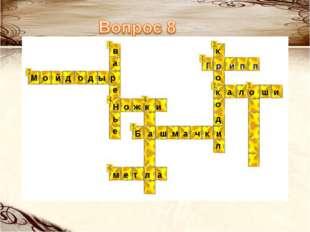 М о й д о д ы р к а л о ш и Н о ж к и Б а ш м а ч к и м е т л а в а е ь е к о