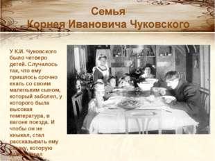У К.И. Чуковского было четверо детей. Случилось так, что ему пришлось срочно