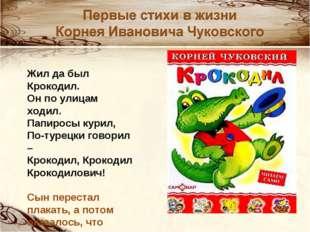 Жил да был Крокодил. Он по улицам ходил. Папиросы курил, По-турецки говорил –