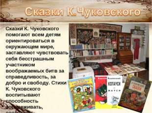 Сказки К. Чуковского помогают всем детям ориентироваться в окружающем мире, з