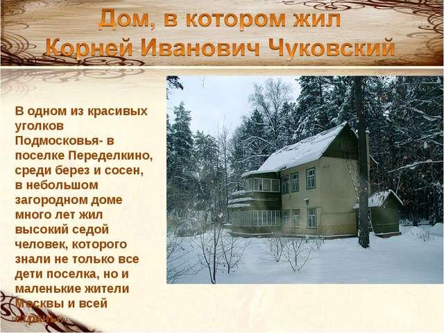 В одном из красивых уголков Подмосковья- в поселке Переделкино, среди берез и...