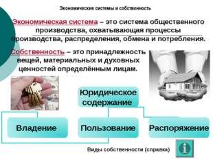 Экономические системы и собственность Экономическая система – это система общ