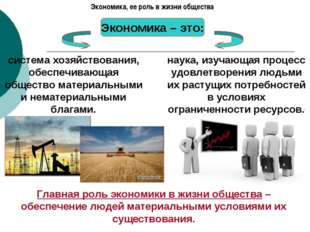 Экономика, ее роль в жизни общества Экономика – это: система хозяйствования,