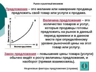 Рынок и рыночный механизм Предложение – это желание или намерение продавца пр