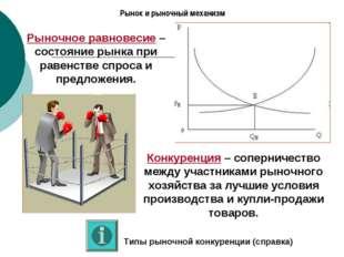 Рынок и рыночный механизм Рыночное равновесие – состояние рынка при равенстве