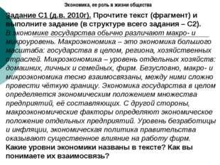 Экономика, ее роль в жизни общества Задание С1 (д.в. 2010г). Прочтите текст (