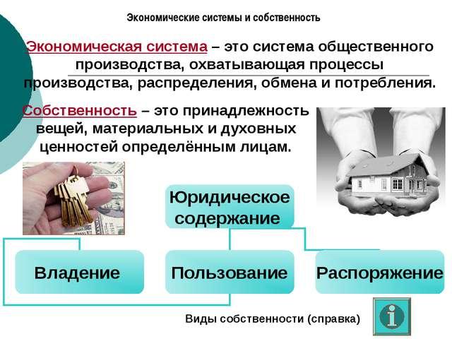 Экономические системы и собственность Экономическая система – это система общ...