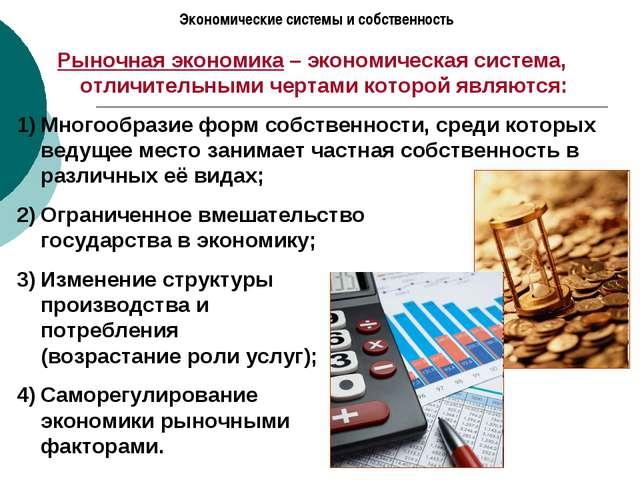 Экономические системы и собственность Рыночная экономика – экономическая сист...