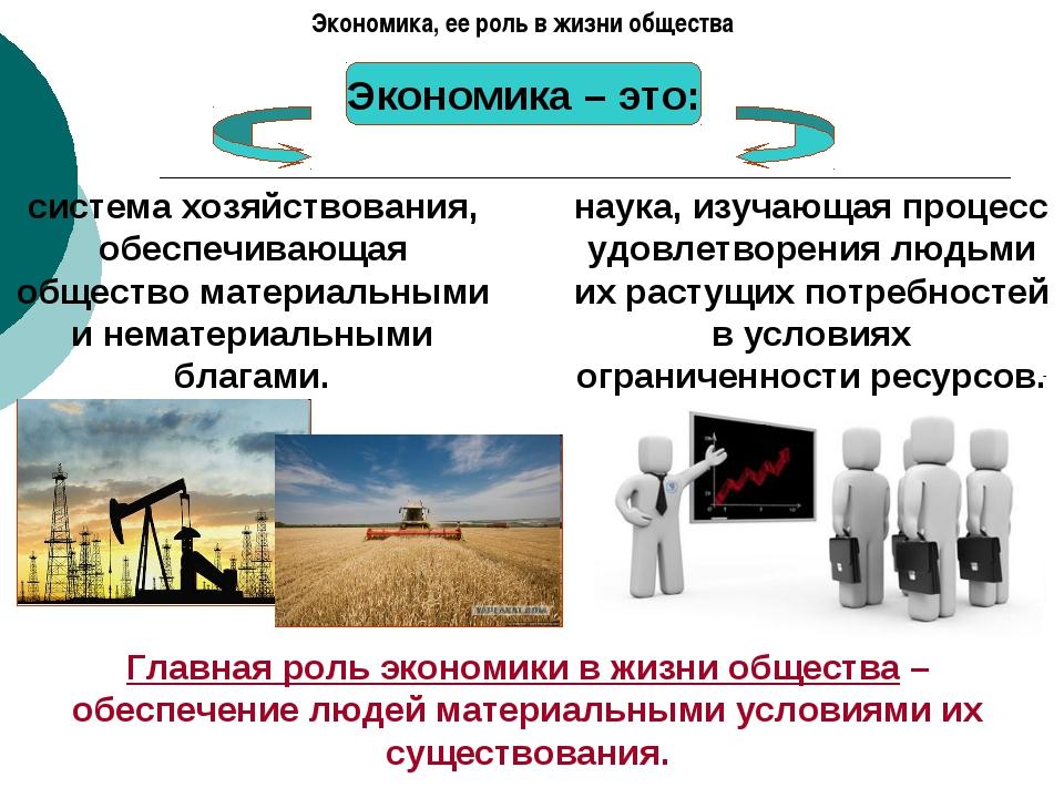 Экономика, ее роль в жизни общества Экономика – это: система хозяйствования,...