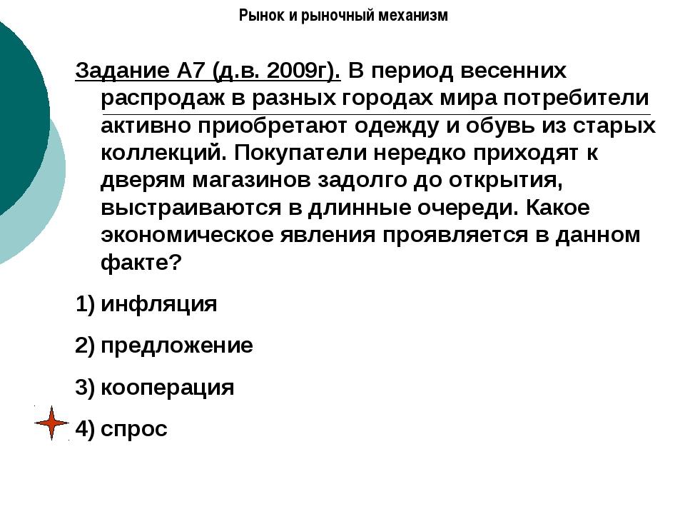 Рынок и рыночный механизм Задание А7 (д.в. 2009г). В период весенних распрода...