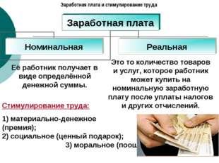 Заработная плата и стимулирование труда Её работник получает в виде определён