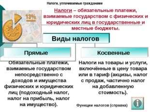 Налоги, уплачиваемые гражданами Обязательные платежи, взимаемые государством
