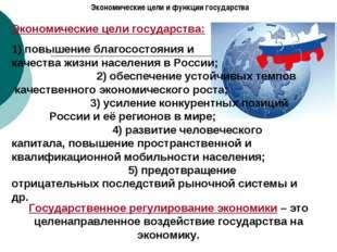 Экономические цели и функции государства Экономические цели государства: 1) п