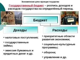 Экономические цели и функции государства налоговые поступления; государственн