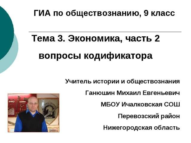 ГИА по обществознанию, 9 класс Тема 3. Экономика, часть 2 вопросы кодификатор...