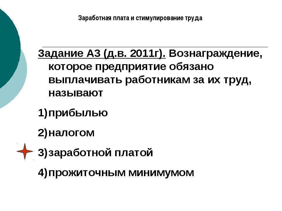 Заработная плата и стимулирование труда Задание А3 (д.в. 2011г). Вознагражден...