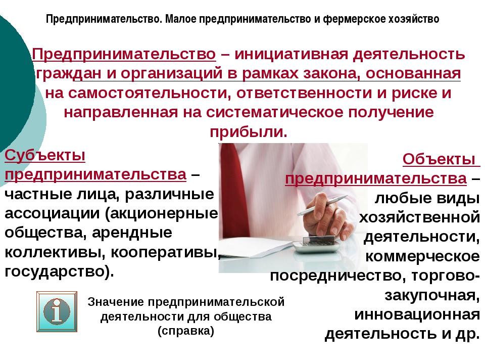 Предпринимательство. Малое предпринимательство и фермерское хозяйство Предпри...