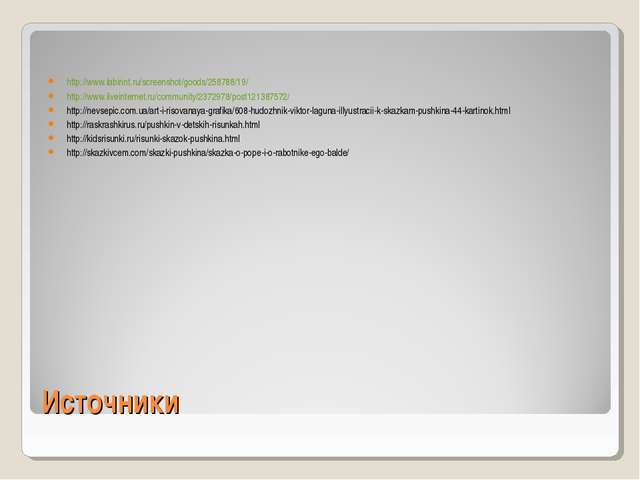 Источники http://www.labirint.ru/screenshot/goods/258788/19/ http://www.livei...