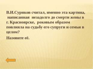 В.И.Суриков считал, именно эта картина, написанная незадолго до смерти жены в