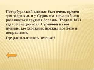 Петербургский климат был очень вреден для здоровья, и у Сурикова начала было