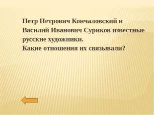 Петр Петрович Кончаловский и Василий Иванович Суриков известные русские худож