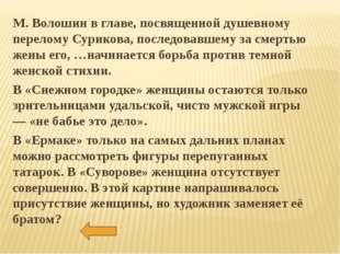 М. Волошин в главе, посвященной душевному перелому Сурикова, последовавшему з
