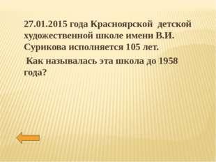 27.01.2015 года Красноярской детской художественной школе имени В.И. Сурикова