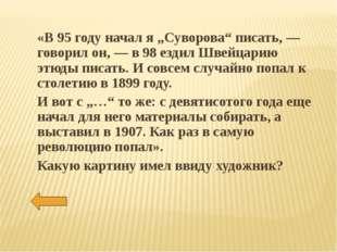 """«В 95 году начал я """"Суворова"""" писать, — говорил он, — в 98 ездил Швейцарию эт"""