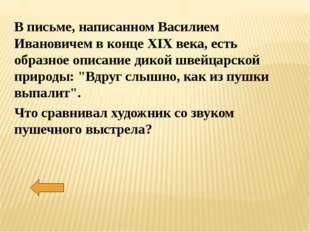 В письме, написанном Василием Ивановичем в конце XIX века, есть образное опис