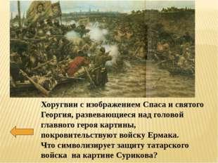 Хоругвии с изображением Спаса и святого Георгия, развевающиеся над головой гл