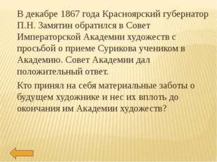 В декабре 1867 года Красноярский губернатор П.Н. Замятин обратился в Совет Им