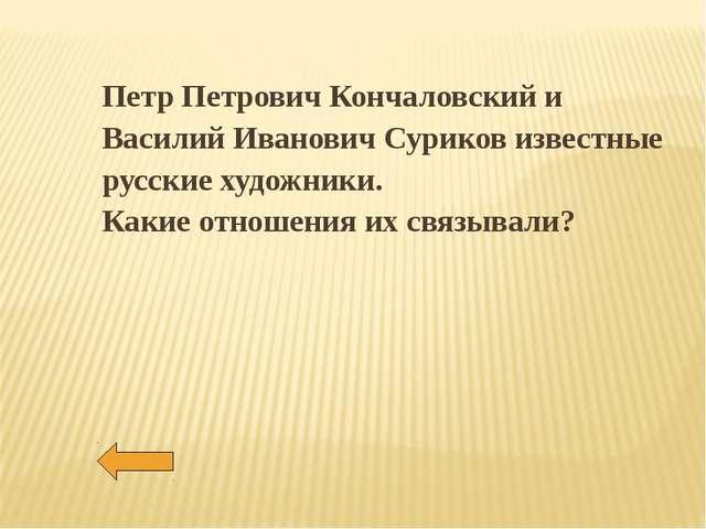 Петр Петрович Кончаловский и Василий Иванович Суриков известные русские худож...