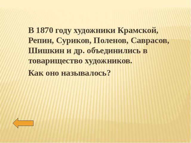 В 1870 году художники Крамской, Репин, Суриков, Поленов, Саврасов, Шишкин и д...