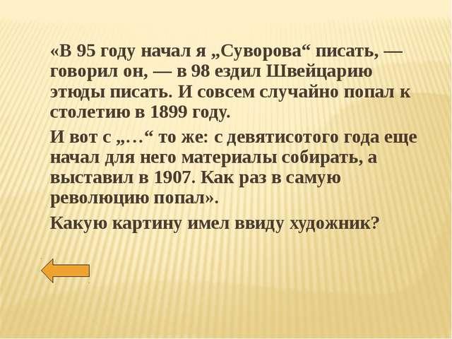 """«В 95 году начал я """"Суворова"""" писать, — говорил он, — в 98 ездил Швейцарию эт..."""